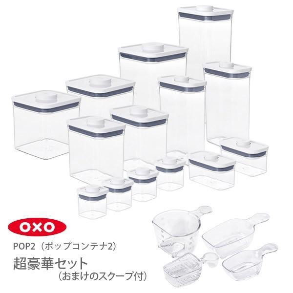 保存容器 ポップコンテナ2 超豪華当店限定セット POP2 オクソー OXO|toolandmeal