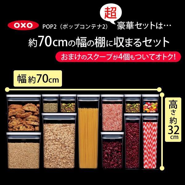 保存容器 ポップコンテナ2 超豪華当店限定セット POP2 オクソー OXO|toolandmeal|02