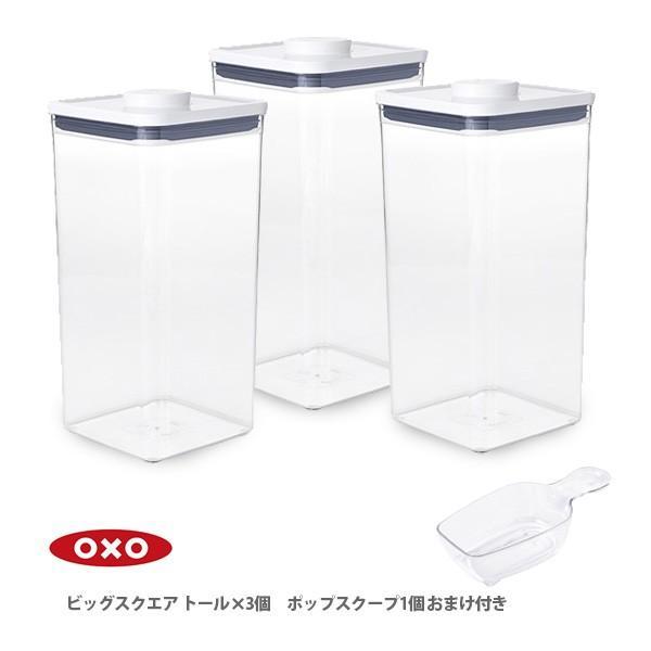 保存容器 ポップコンテナ2 大容量オススメ当店限定セット おまけ:ポップスクープ付 POP2 オクソー OXO|toolandmeal