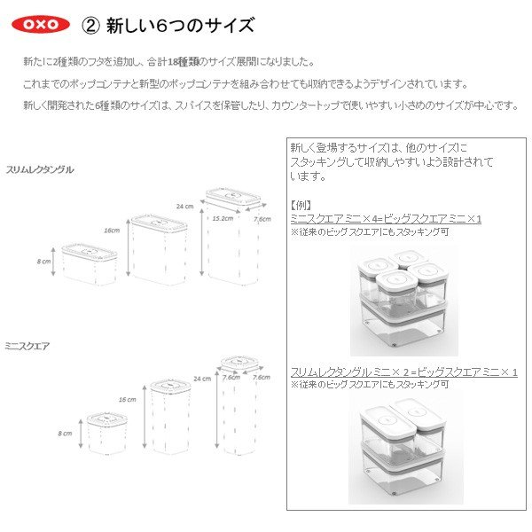保存容器 ポップコンテナ2 大容量オススメ当店限定セット おまけ:ポップスクープ付 POP2 オクソー OXO|toolandmeal|06