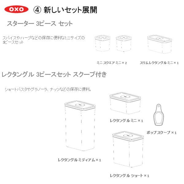 保存容器 ポップコンテナ2 大容量オススメ当店限定セット おまけ:ポップスクープ付 POP2 オクソー OXO|toolandmeal|08