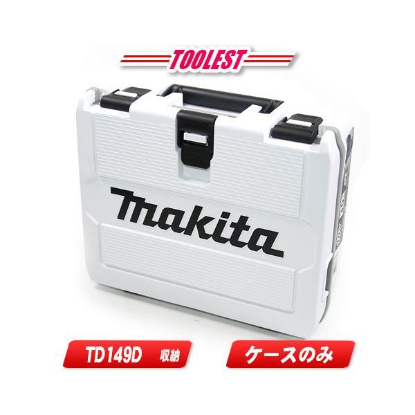 マキタ18V・14.4Vインパクトドライバ用収納ケースホワイト(TD149DTD138DTD171DTD160Detc収納 )
