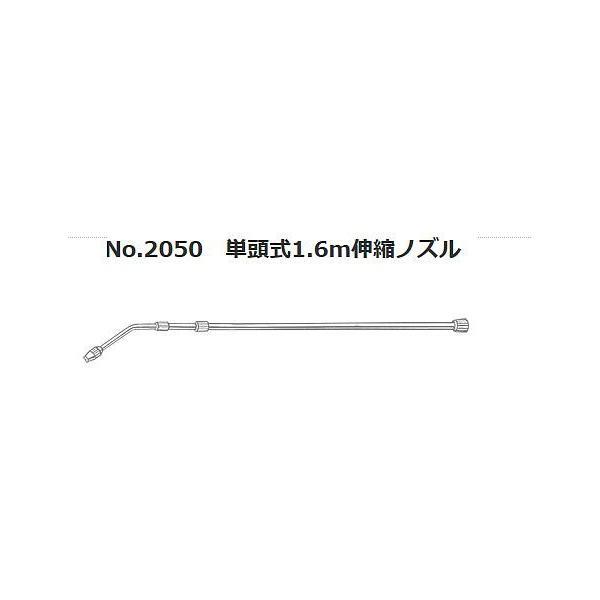 フルプラ 2050 ダイヤスプレープレッシャー式単頭式1.6m 伸縮ノズル フルプラ製品7000シリーズスプレー専用のノズルパイプです