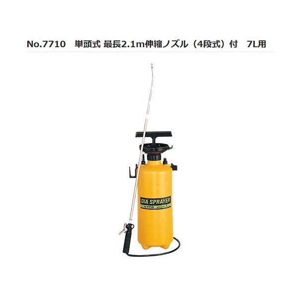 フルプラ  7710 ダイヤスプレープレッシャー式噴霧器 7L 園芸用、伸縮式ノズル(ステンレス)より高いところまで噴霧できます。