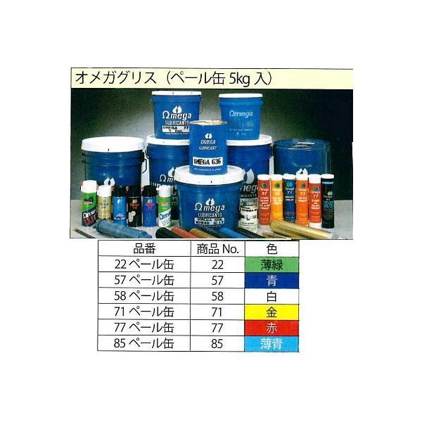 22 オメガグリス(ペール缶)5kg    薄緑 温度範囲-40〜210℃  Modern Tools