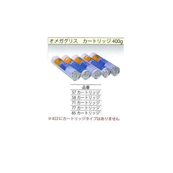 57-C オメガグリス(カートリッジ)400g   青 温度範囲-7〜204℃ モールド金型スライド面、プレス金型  Modern Tools