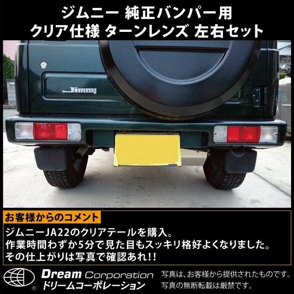 スズキ ジムニー テールレンズ ウィンカー部 クリア 純正バンパー専用 toolshop-dream 03