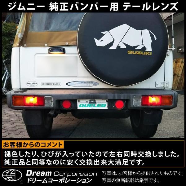 スズキ ジムニー JA11 テールレンズ カスタム パーツ toolshop-dream 05