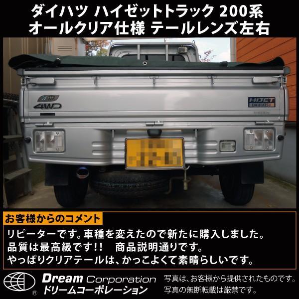 ダイハツ ハイゼットトラック 200系 オールクリア仕様 テールレンズ左右セット|toolshop-dream|06