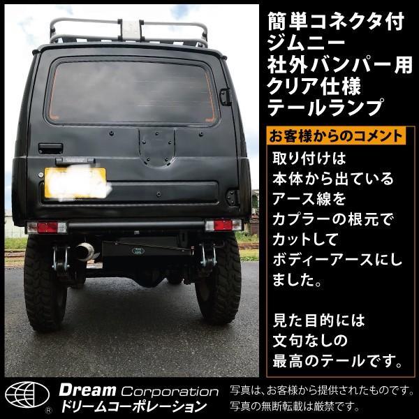 スズキ ジムニー テールランプユニット ウィンカー部 クリア 純正コネクタ型 社外バンパー専用|toolshop-dream|04