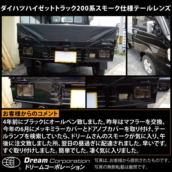 ダイハツ ハイゼットトラック 200系 スモーク仕様 テールレンズ左右セット|toolshop-dream|04