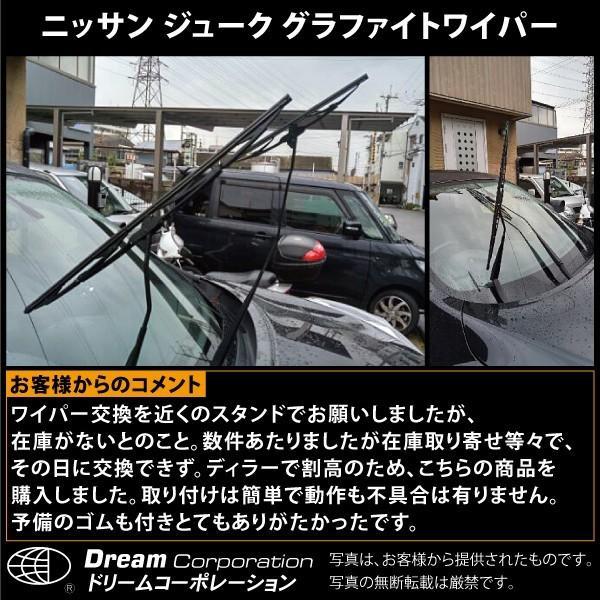 日産 ジューク ワイパー ワイパーブレード エアロワイパー 交換|toolshop-dream|05