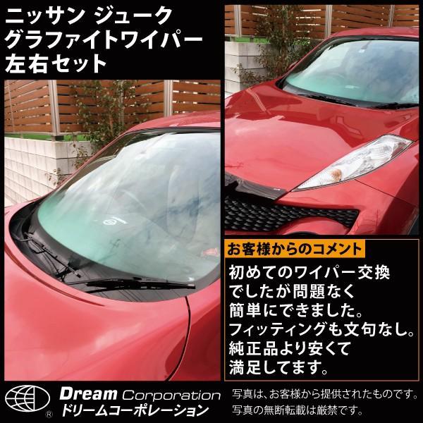 日産 ジューク ワイパー ワイパーブレード エアロワイパー 交換|toolshop-dream|06