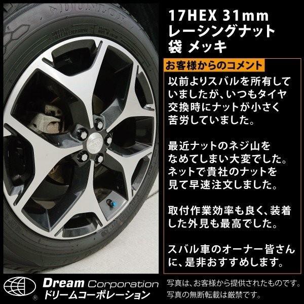 ホイールナット ショート スチール クロモリ 袋 17HEX 31mm toolshop-dream 06