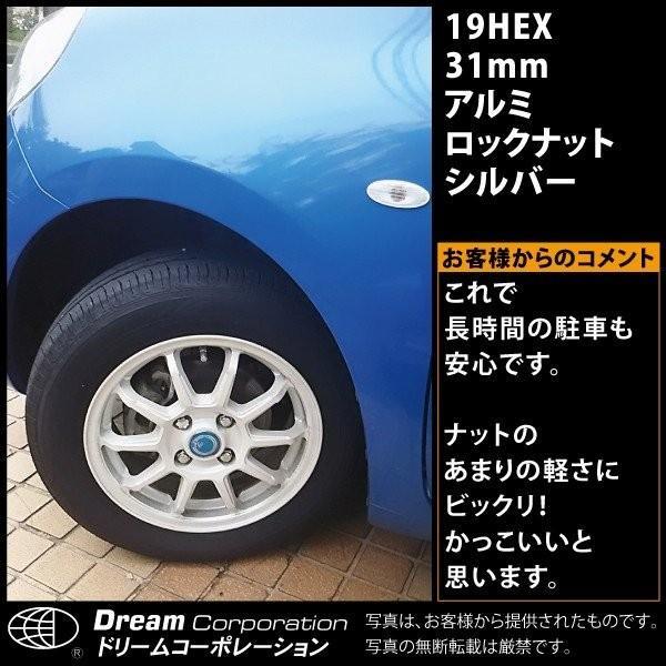 カラーホイールナット ショート ロックナット アルミ 袋 19HEX|toolshop-dream|04