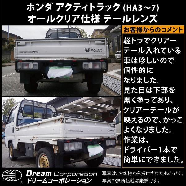 ホンダ アクティトラック 1988.5〜 オールクリア テールレンズ セット toolshop-dream 04