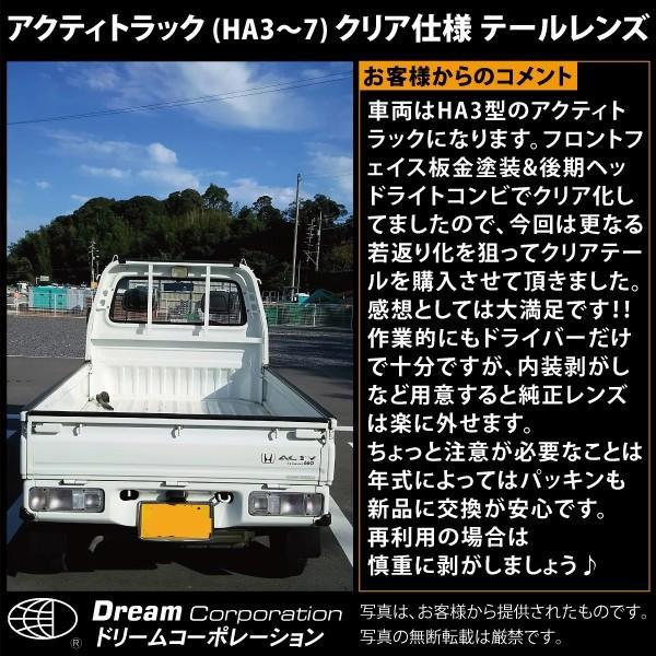 ホンダ アクティトラック 1988.5〜 オールクリア テールレンズ セット toolshop-dream 05
