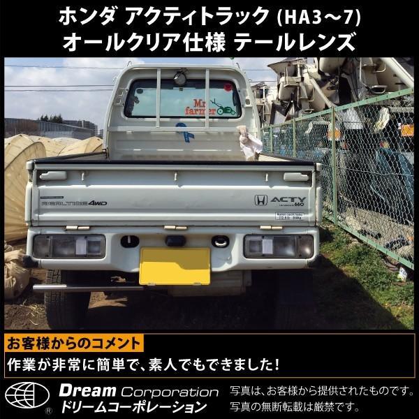 ホンダ アクティトラック 1988.5〜 オールクリア テールレンズ セット toolshop-dream 06