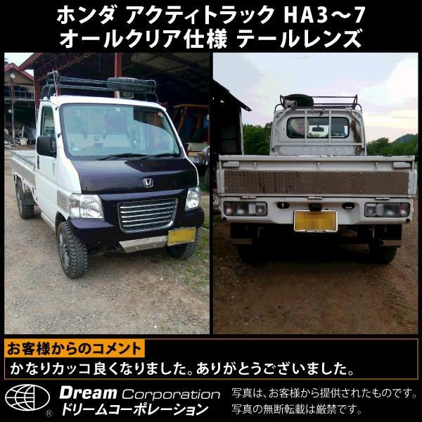 ホンダ アクティトラック 1988.5〜 オールクリア テールレンズ セット toolshop-dream 07