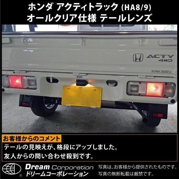 ホンダ アクティトラック 2009.12〜 オールクリア仕様 テールレンズ左右セット|toolshop-dream|04