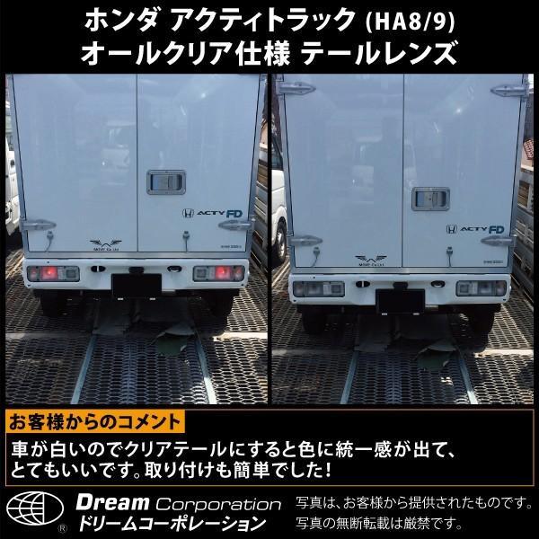 ホンダ アクティトラック 2009.12〜 オールクリア仕様 テールレンズ左右セット|toolshop-dream|05