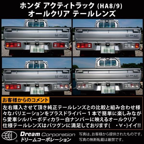 ホンダ アクティトラック 2009.12〜 オールクリア仕様 テールレンズ左右セット|toolshop-dream|08