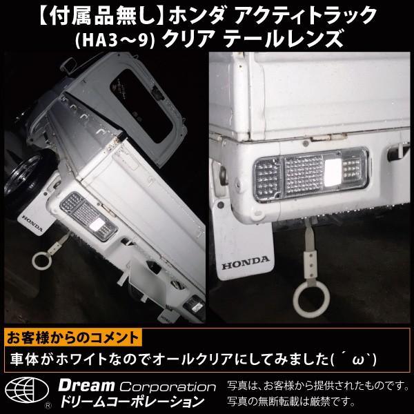 ホンダ アクティトラック 1988.5〜 オールクリア仕様テールレンズ 左右セットc-cup絶版 付属品無しモデル|toolshop-dream|06
