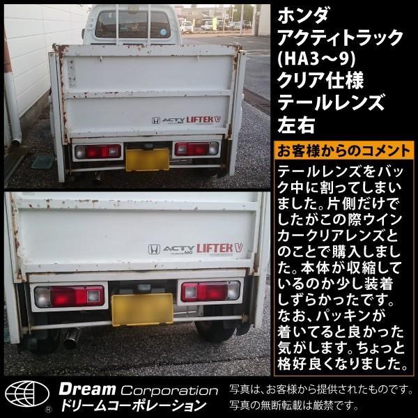 ホンダ アクティトラック 1988.5〜 ウィンカー部クリア テールレンズ toolshop-dream 04