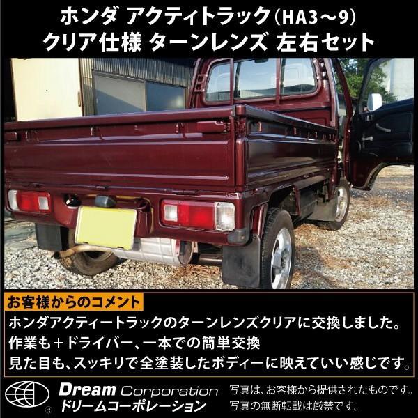 ホンダ アクティトラック 1988.5〜 クリア仕様ウィンカー部テールレンズ左右セットc-cup絶版|toolshop-dream|05