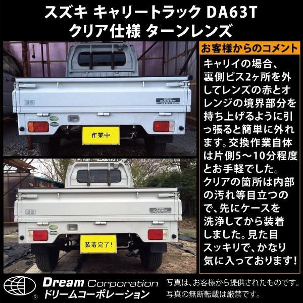 スズキ キャリートラック DA63T クリア仕様 ターンレンズ左右セット|toolshop-dream|04