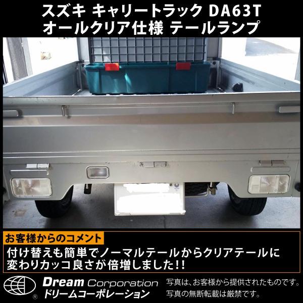 スズキ キャリートラック DA63T オールクリア仕様 テールランプ toolshop-dream 05