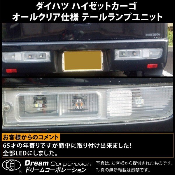 ダイハツ ハイゼットカーゴ オールクリア仕様 テールランプユニット左右セット|toolshop-dream|03