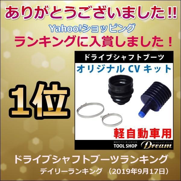 ドライブシャフトブーツ グリス ブーツバンド2種|toolshop-dream|02