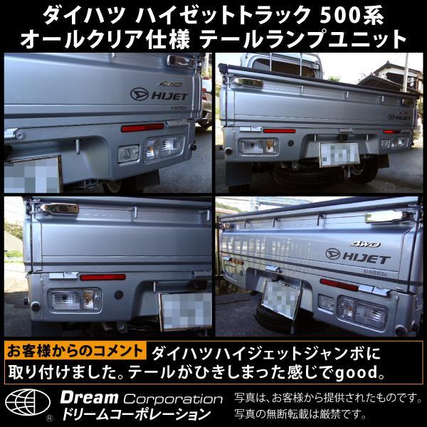 ダイハツ ハイゼットトラック 500系 オールクリアー仕様 テールランプユニット セット|toolshop-dream|06
