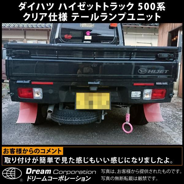 ダイハツ ハイゼットトラック 500系 ウィンカー部 クリアー仕様 テールランプユニット セット|toolshop-dream|05