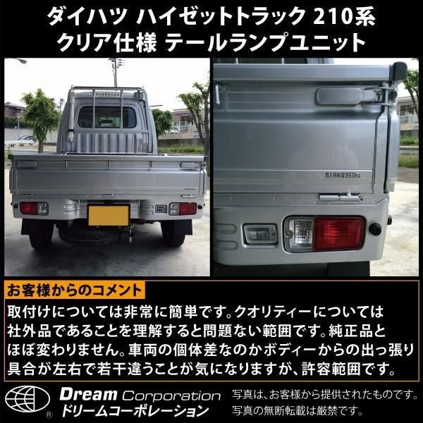 ダイハツ ハイゼットトラック 210系 ウィンカー部 クリア仕様 テールランプユニット左右セット|toolshop-dream|04
