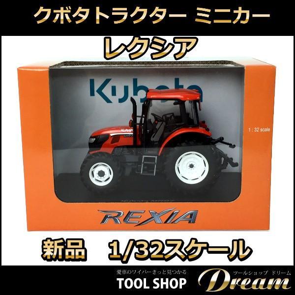新品 クボタトラクター ミニカー レクシア|toolshop-dream