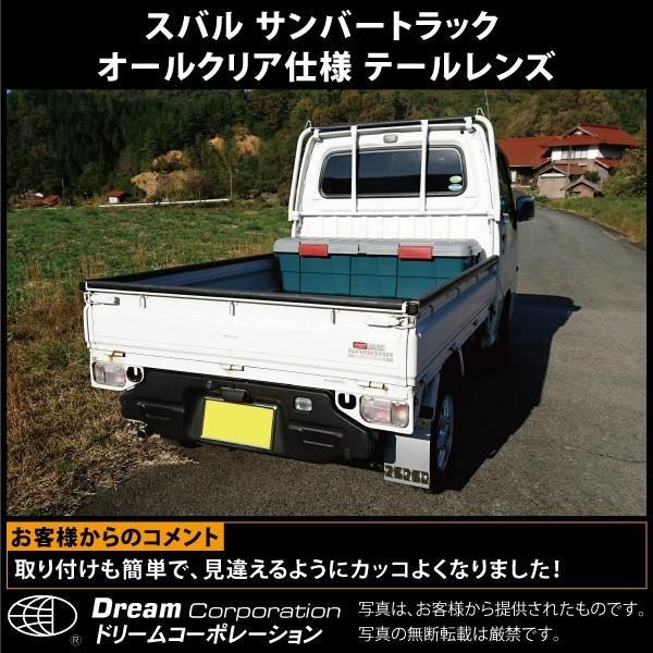 スバル サンバートラック オールクリア仕様 テールレンズ左右セット toolshop-dream 02