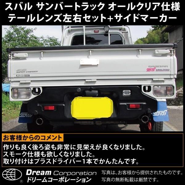 スバル サンバートラック クリア仕様 テールレンズ サイドマーカー|toolshop-dream|02