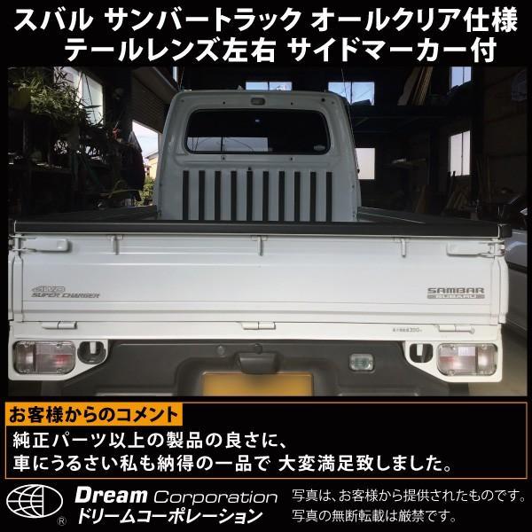 スバル サンバートラック クリア仕様 テールレンズ サイドマーカー|toolshop-dream|08