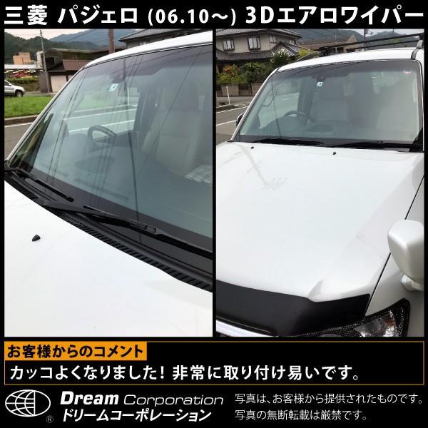 三菱 パジェロ (2006.10〜) エアロワイパーブレード 交換ゴム付|toolshop-dream|04