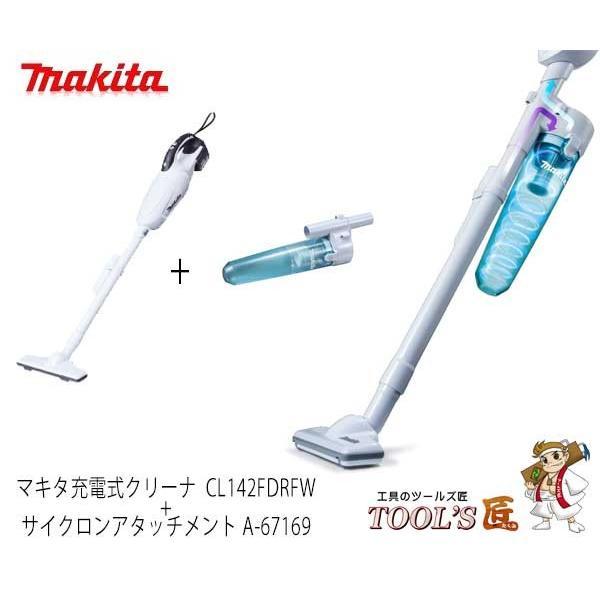 マキタ 充電式クリーナーサイクロンセット CL142FDRFW +A-67169|toolstakumi
