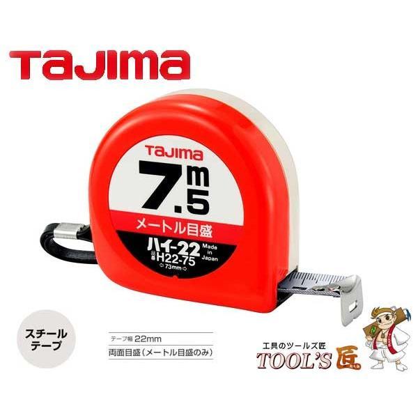 タジマ ハイ22 (7.5m) メートル目盛 H22−75BL