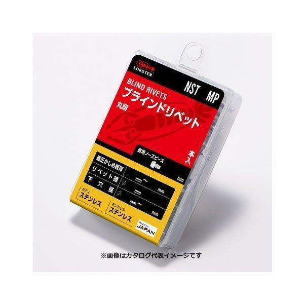 ロブテックス エビ印工具 ブラインドリベット(丸頭)  ECOパック NST44MP 40本入 ステンレスボディ/ステンレスマンドレル