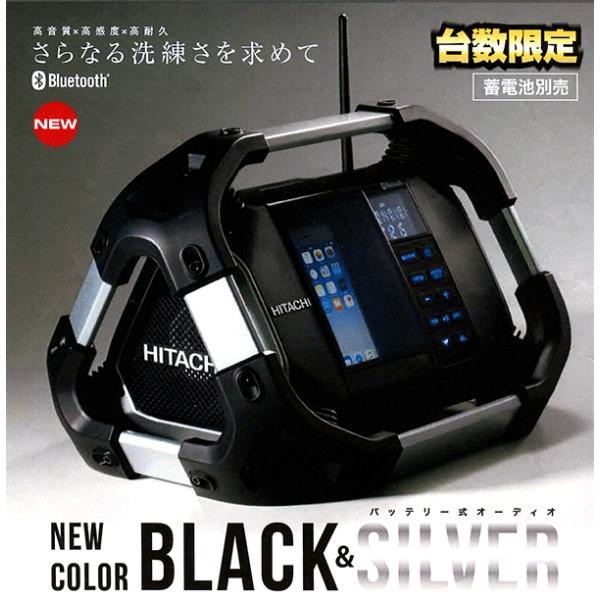 日立工機 台数限定カラー コードレスラジオ UR18DSDL(S)NN Bluetooth機能搭載  toolstakumi