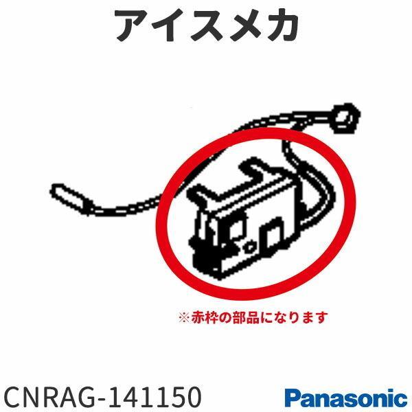 取寄せパナソニック冷蔵庫アイスメカ(製氷機モーター)CNRAG-141150