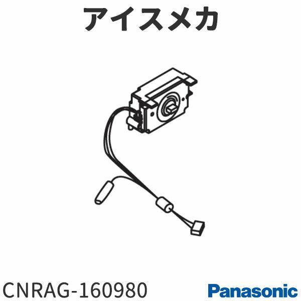 パナソニック冷蔵庫アイスメカ(製氷機モーター)CNRAG-160980