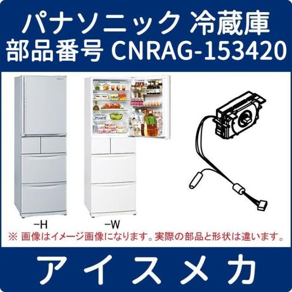 パナソニック冷蔵庫アイスメカ(製氷機モーター)CNRAG-153420