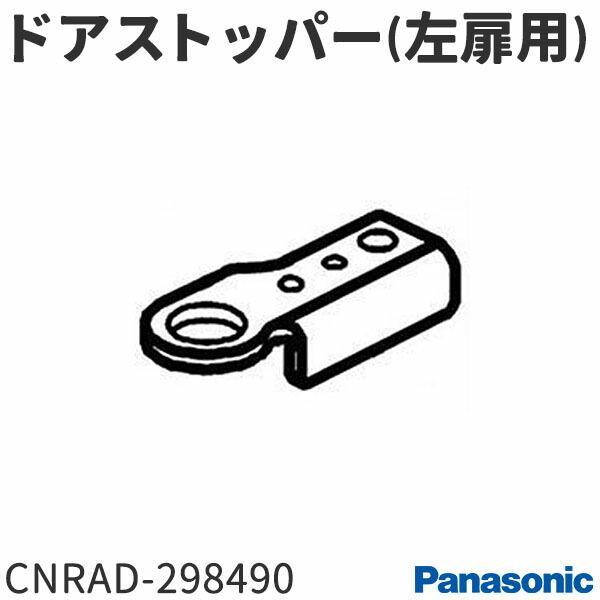 パナソニック冷蔵庫ドアストッパー(左扉用)CNRAD-298490
