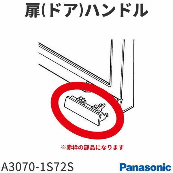 パナソニック オーブンレンジ NE-M155用 扉(ドア)ハンドル シルバー A3070-1S72S